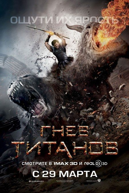 Wrath Of The Titans Russian Poster Wrath Of The Titans Movie Posters Wrath