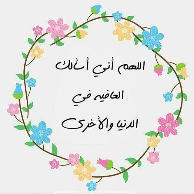 يا ولي العافية نسألك العافية وتمام العافية الشكر على العافية عافية الدين والدنيا والآخرة Islamic Quotes Duaa Islam Great Words