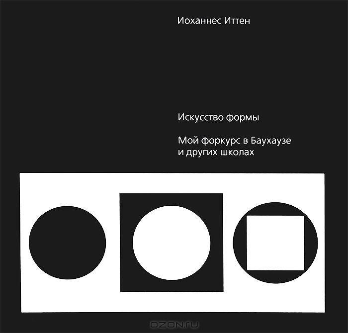 Йохансон иттен искусство цвета скачать в pdf