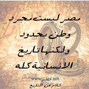 كلام عن التاريخ عبارات وأقوال عن التاريخ مكتوبة علي صور Words Arabic Calligraphy Calligraphy