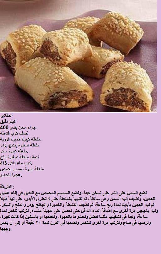 قراقيش بالعجوة لقمة هنية Recipes Cooking Recipes Arabic Dessert