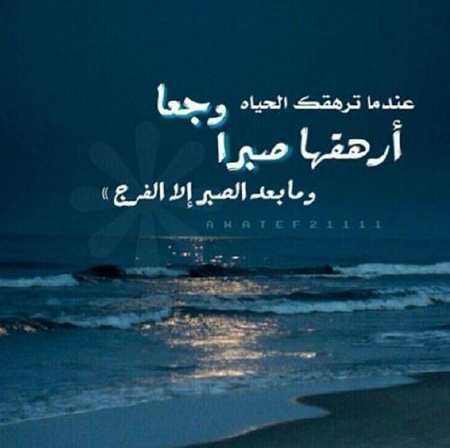 صور كلمات عن الصبر و الحياة و الوجع Quran Verses Arabic Quotes Quotes