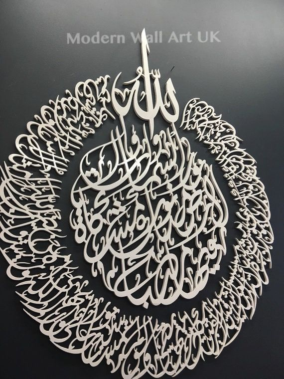 Ayat Al Noor Wall Art Wood Regular Via Modern Wall Art Uk Click