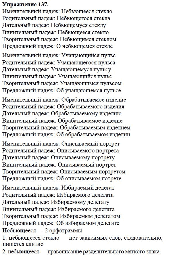 Спиши.ру по информатике 6 класс
