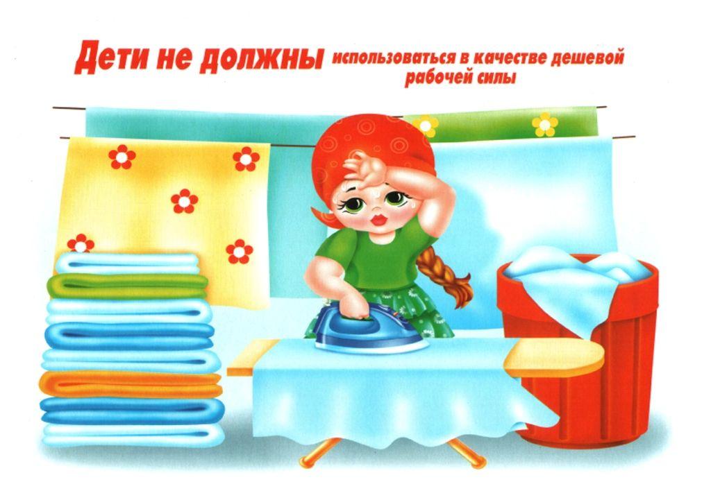 Право ребенка в картинках для детей
