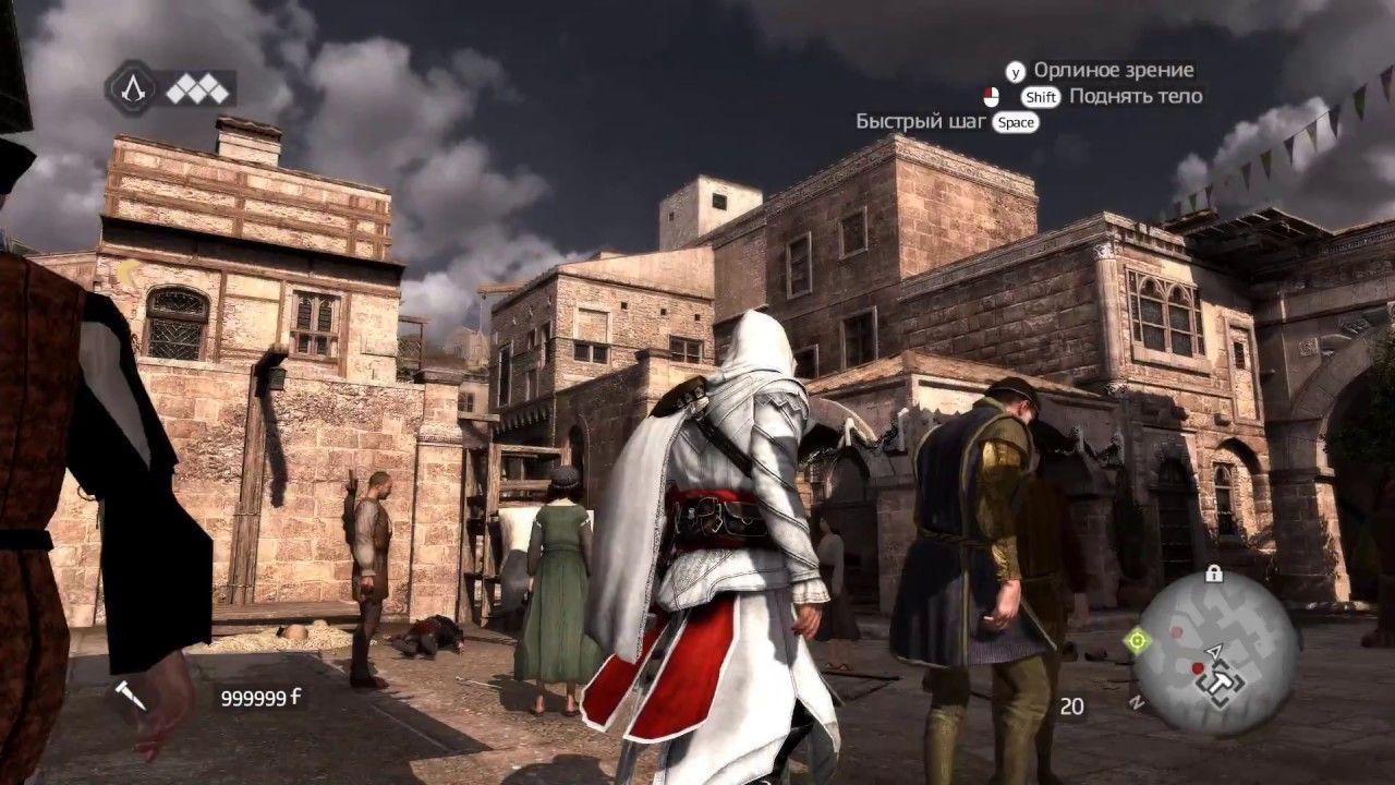 как взломать игру на деньги assassins creed 3