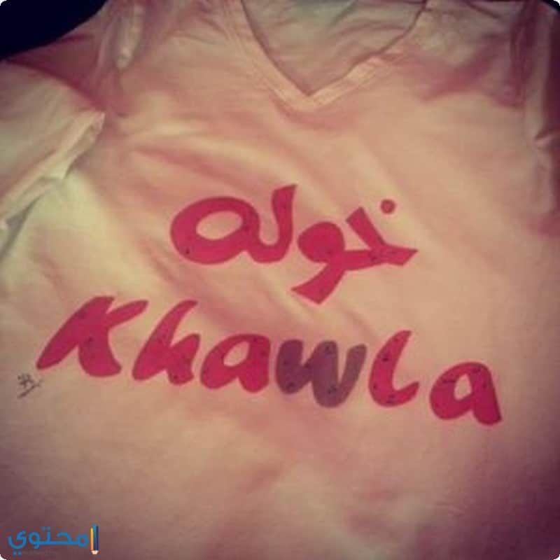 معنى اسم خولة وحكم تسميته في الاسلام Khawla معاني الاسماء Khawla Khawlh T Shirts For Women Graphic Tshirt T Shirt