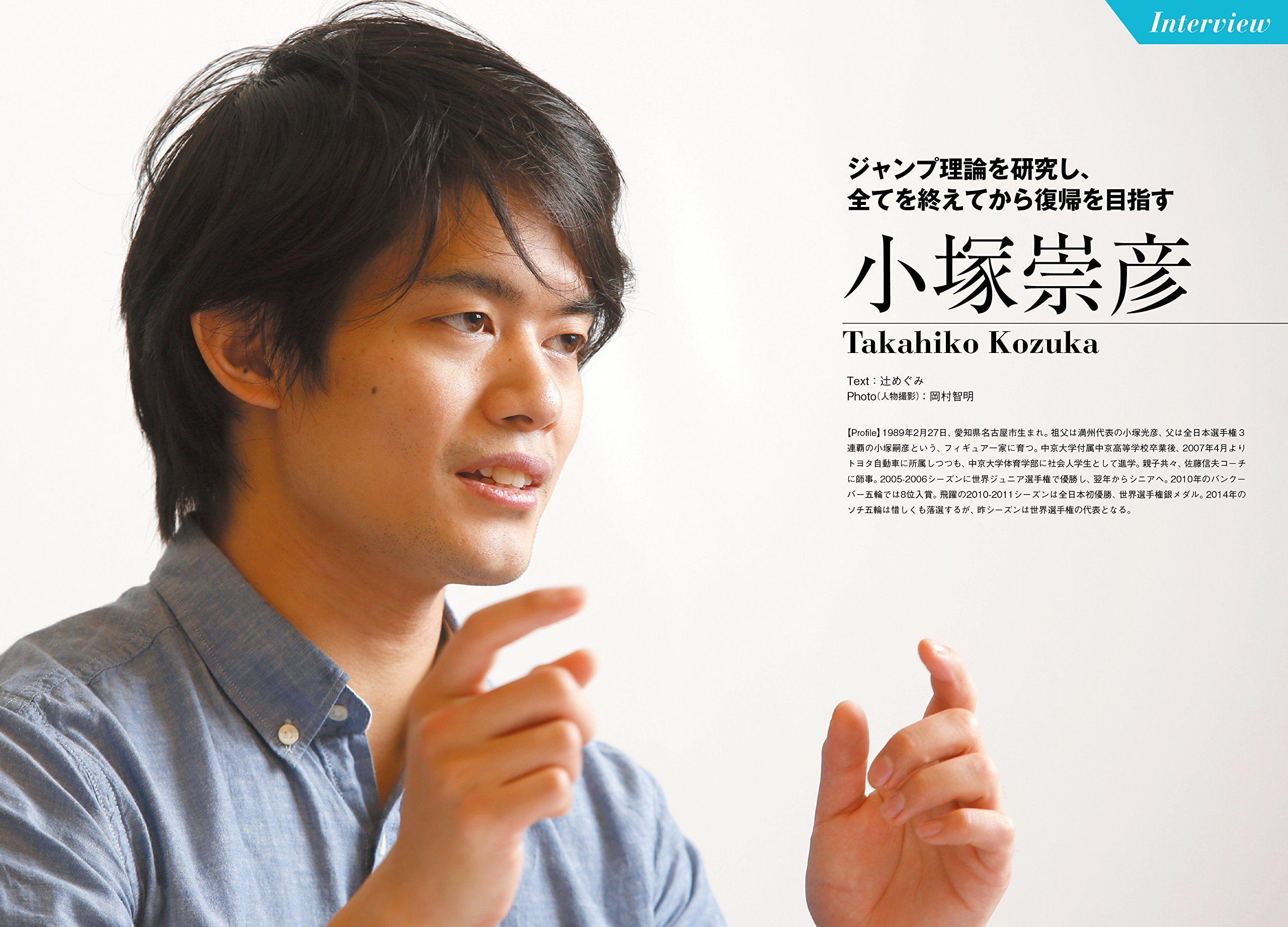 (2560×1841) フィギュアスケートサミット 2015-2016 日本男子の展望  http://www.amazon.co.jp/dp/4862553036/ref=cm_sw_r_tw_dp_qThKvb1THNSBN
