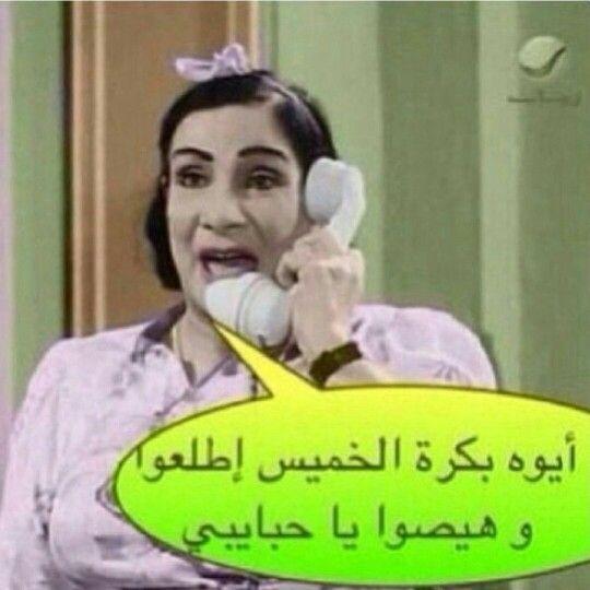 الخميس Arabic Funny Arabic Jokes Arabic Memes