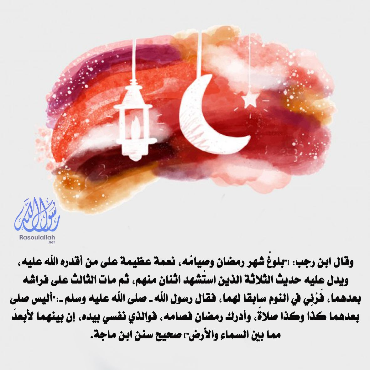 بلوغ رمضان نعمة عظيمة Birthday Candles Ramadan Image