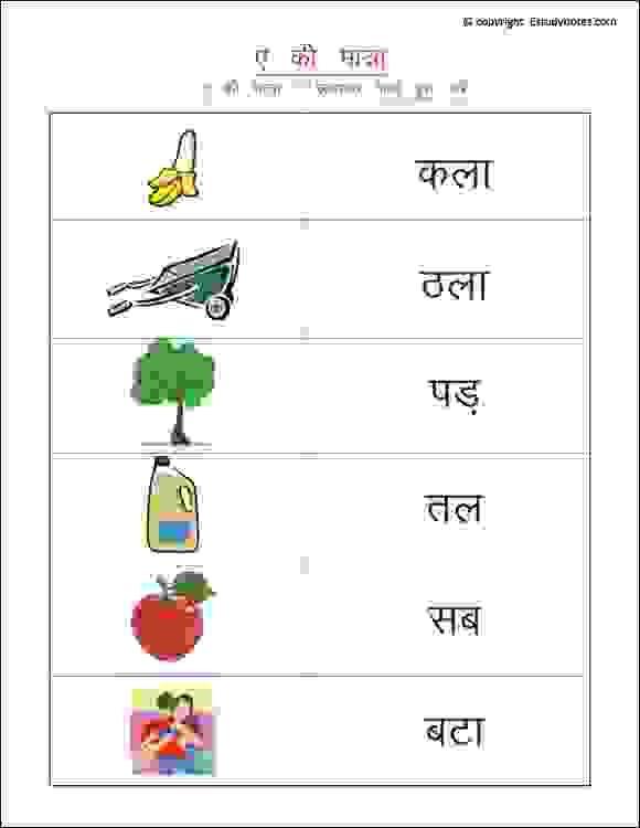 Hindi Matra Worksheets Hindi Worksheets For Grade 1 Hindi Activity