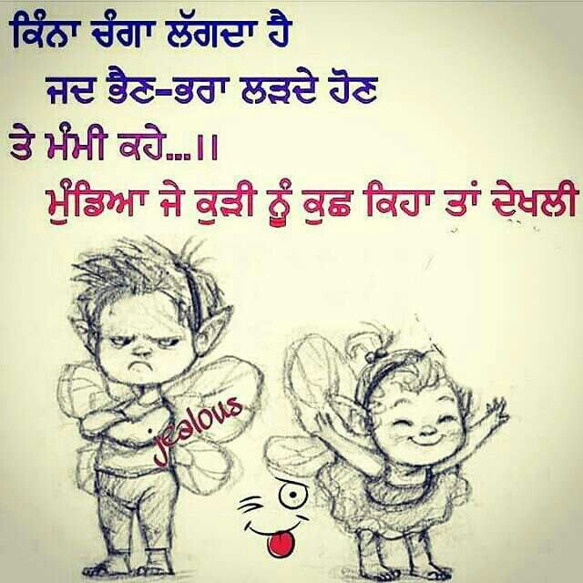 Funny Quotes For Brother In Hindi: Love You Brother....