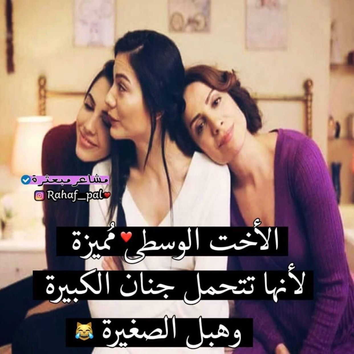 Pin By حلوشة On Arabic Quotes Funny Arabic Quotes Arabic Quotes Funny Posts