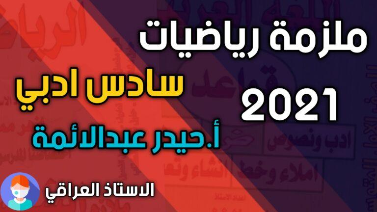 ملزمة رياضيات للصف السادس ادبي حيدر عبدالائمة 2021 احدث نسخة الاستاذ العراقي In 2021 Books Novelty Sign English