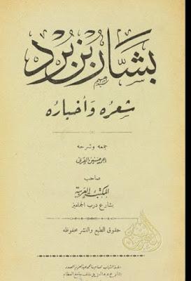بشار بن برد شعره وأخباره أحمد حسين القرنى Pdf Books Arabic Calligraphy