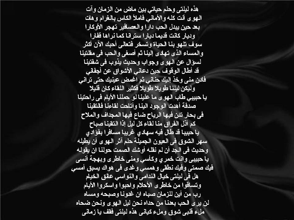 كلمات عبدالله الفيصل Movies Lockscreen Movie Posters