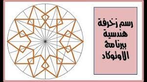 زخرفة هندسية Google Search Islamic Art Calligraphy Islamic Calligraphy Calligraphy Art