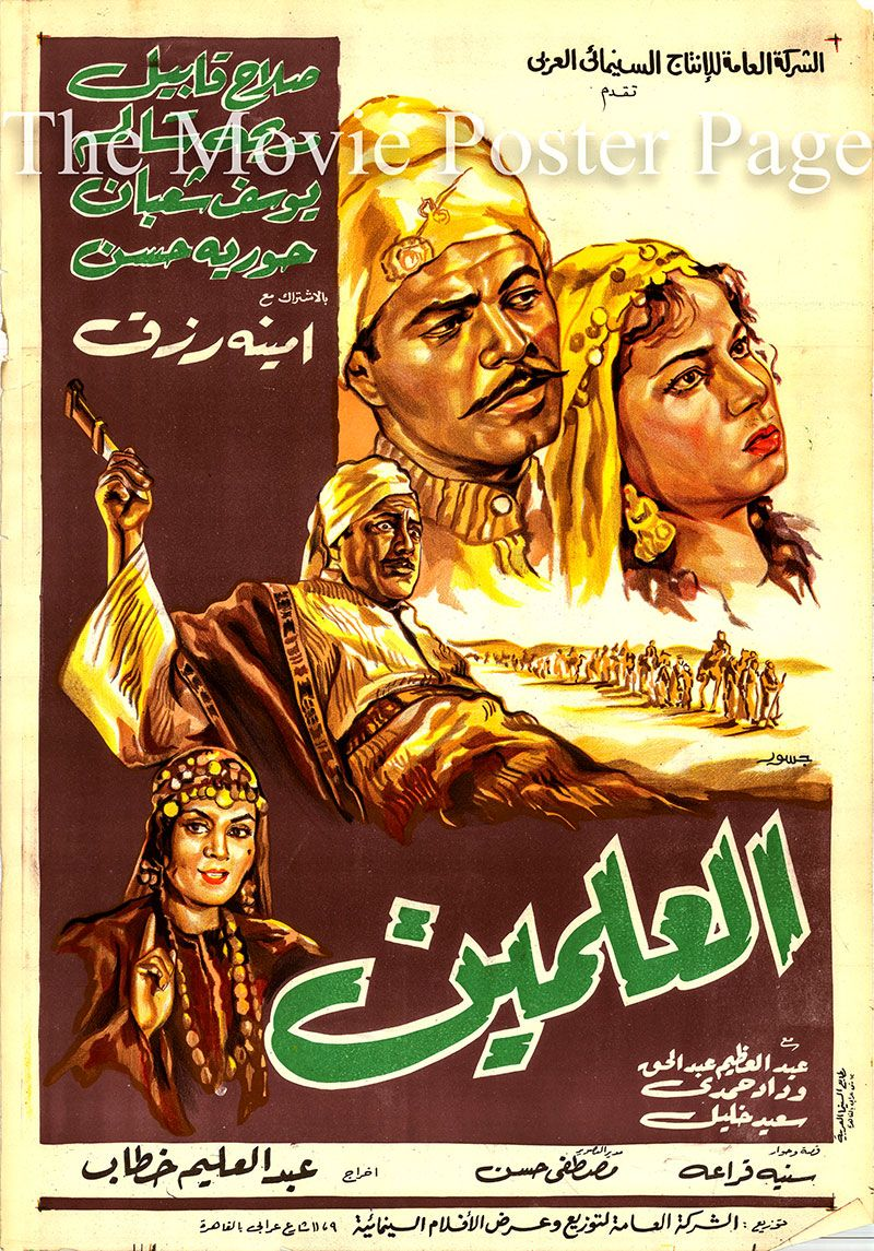 Pin By Nada Ahmed On Egyptian Film Posters In 2020 Egyptian Movies Egyptian Poster Poster