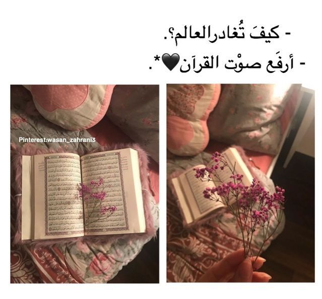 Pin By Nojhgff Nohgg On Islam Beautiful Arabic Words Medical Quotes Sweet Words