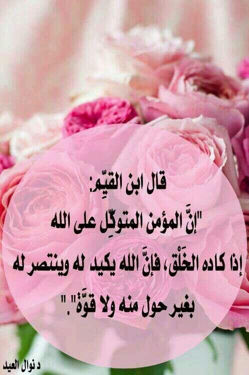ابن القيم Quran Verses Happiness Project Arabic Quotes