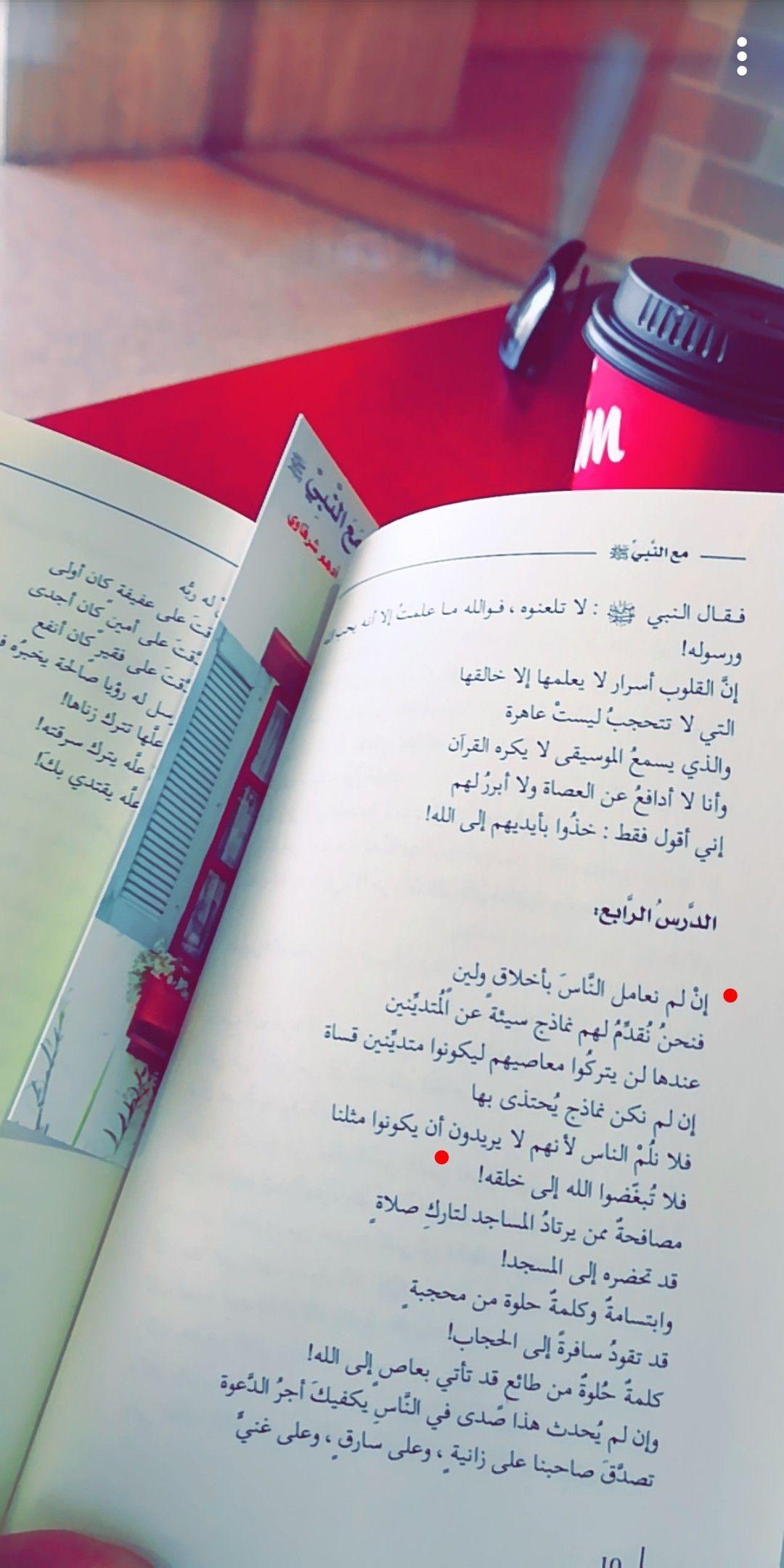 مع النبي صلى الله عليه وسلم أدهم شرقاوي Quotations Words Quotes Arabic Love Quotes