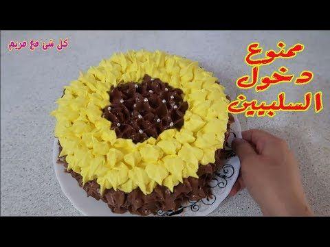تزين كيك بدون استعمال ادوات جاهزة Youtube Desserts Birthday Cake Cake