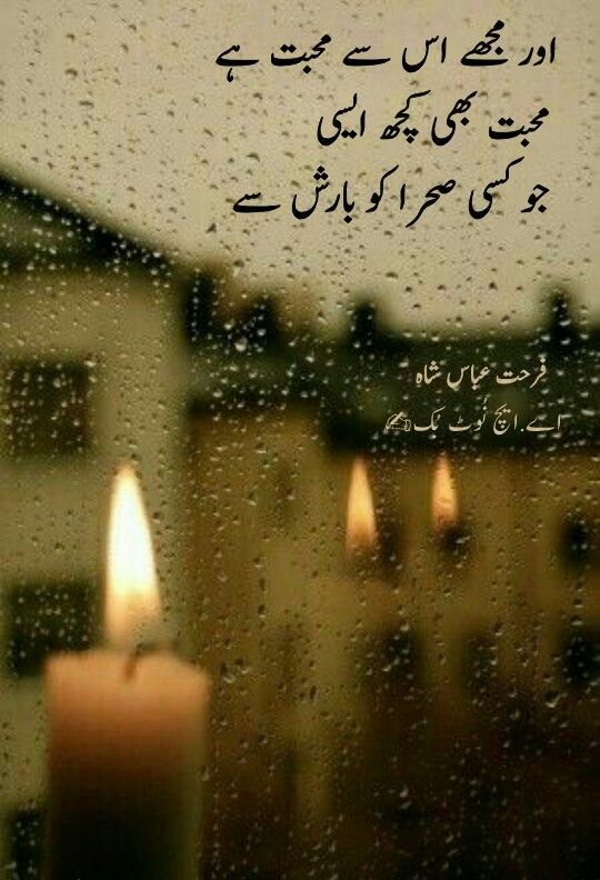 Manoo Ke Jann ادھورے خواب Pinterest Rain Rainy Days And Rain