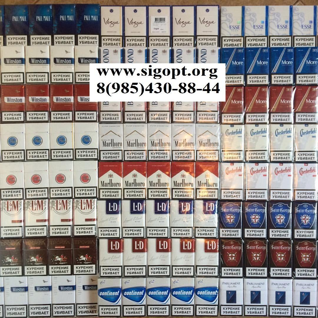 Цены оптом на сигареты в оптом сигареты купить в красноярске