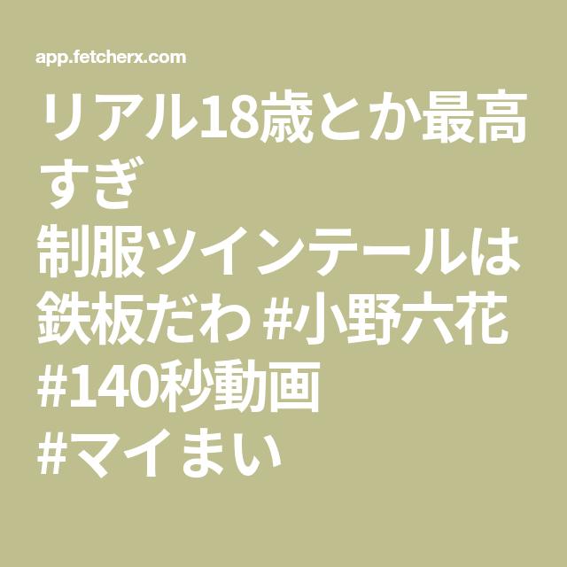 六花 動画 小野