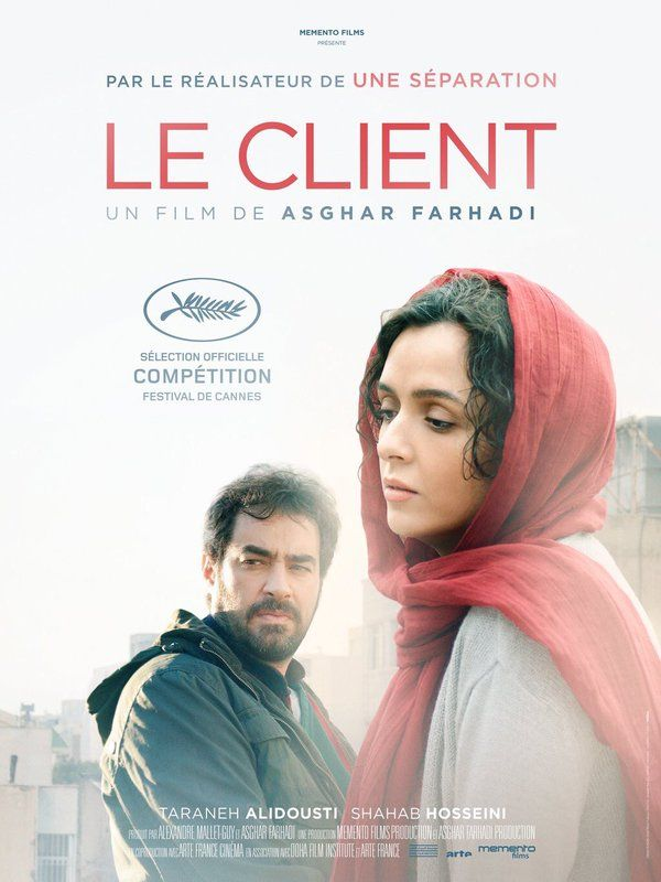 Forushande (The Salesman) by Asghar Farhadi.  #Cannes2016 In Competition.  French Poster.