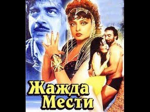 Индийский Фильм Родная Кровь