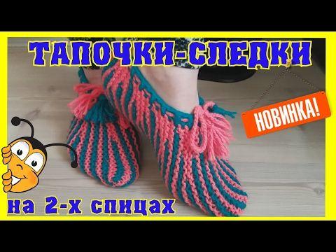 тапочки следки на 2 спицах для новичков Youtube Diy обувь