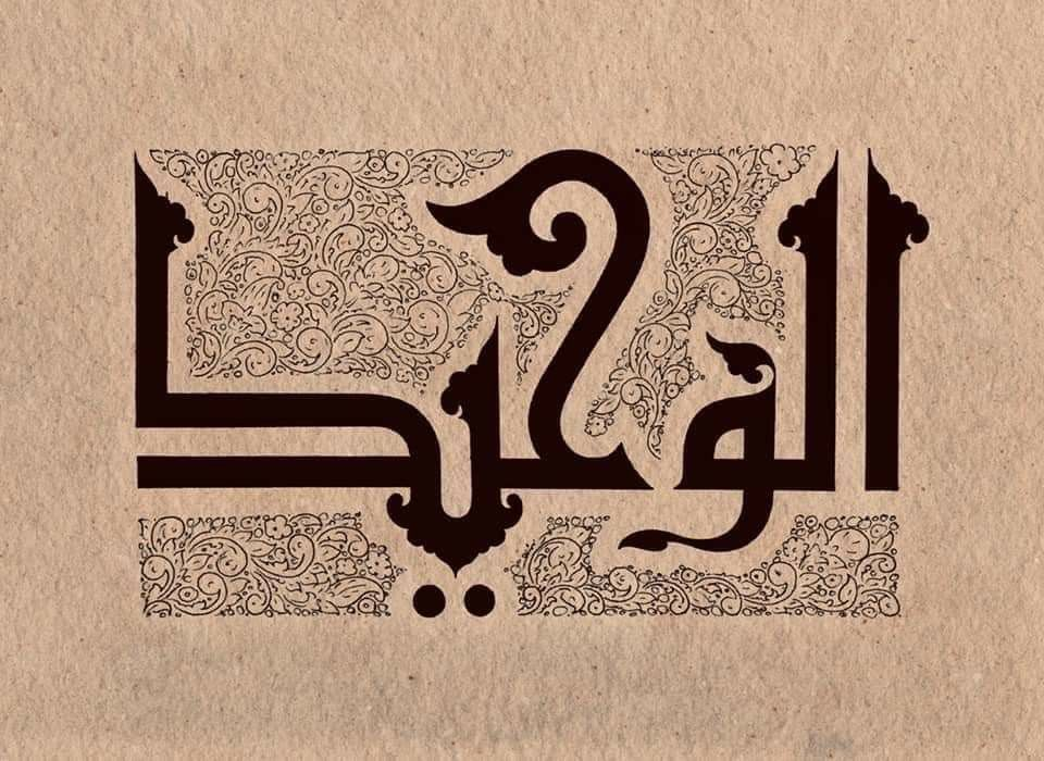 Pin by abdullah bulum on أسماء الله الحسنى in 2020
