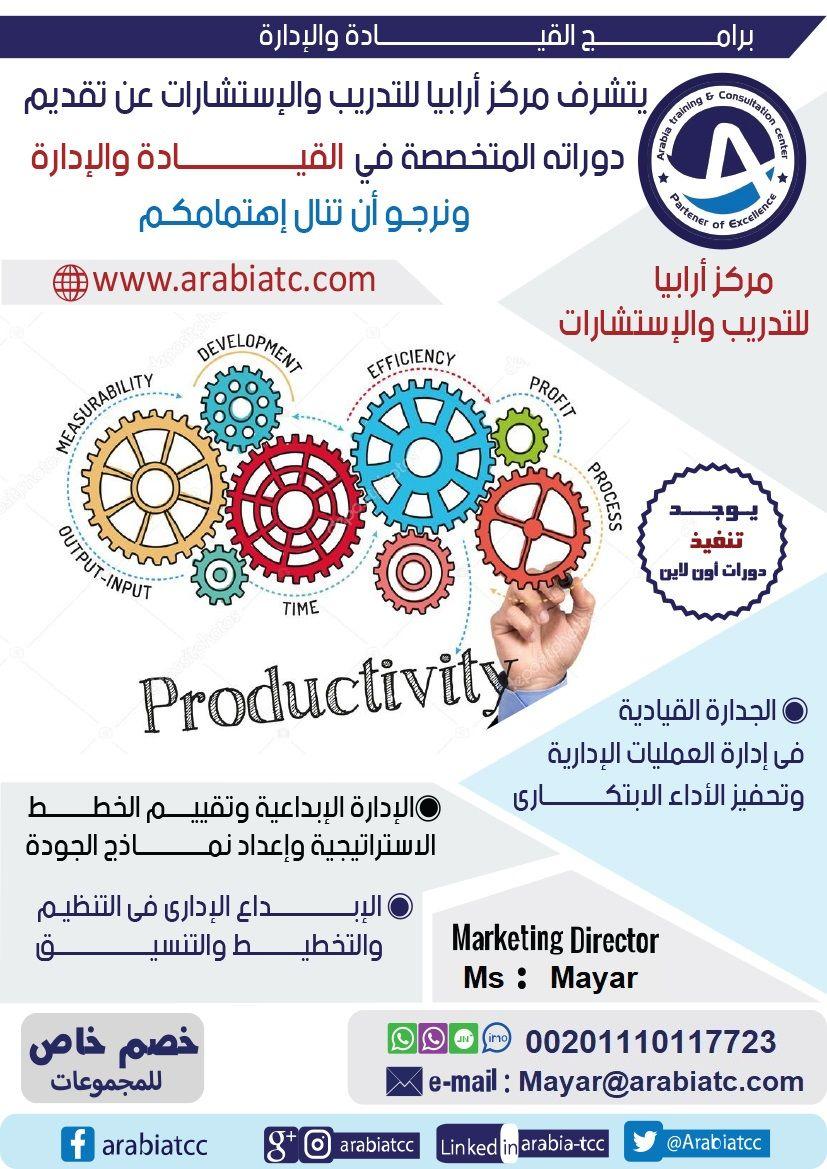 دورات القيادة والإدارة دورة الجدارة القيادية في إدارة العمليات الإدارية وتحفيز الأداء الإبتكاري الإدارة الإبداعية وتقييم الخطط الاس Oly Map Map Screenshot