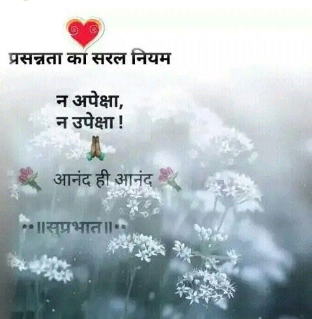 Pin by Sanjeev KHERA on SANJEEV KHERA Hindi good morning