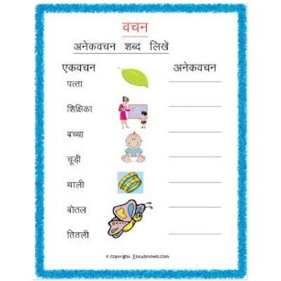Hindi Grammar Ekvachan Anekvachan Worksheet 1 Grade 3