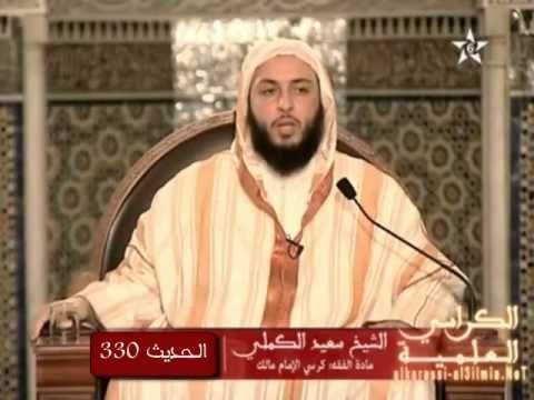 شرح موطأ الإمام مالك الشيخ سعيد الكملي الحديث 330 Baseball Cards Sports