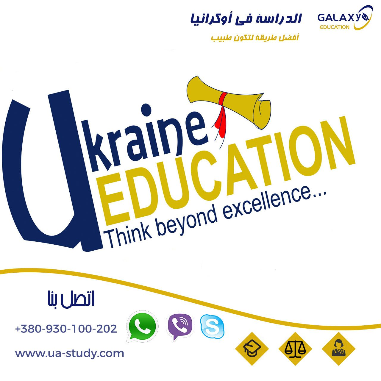 الدراسة في أوكرانيا فوائد الدراسة في أوكرانيا دخول الجامعات ودراسة التخصصات الكبرى بدون امتحان القبول مجموعة ج Education Personal Care Excellence