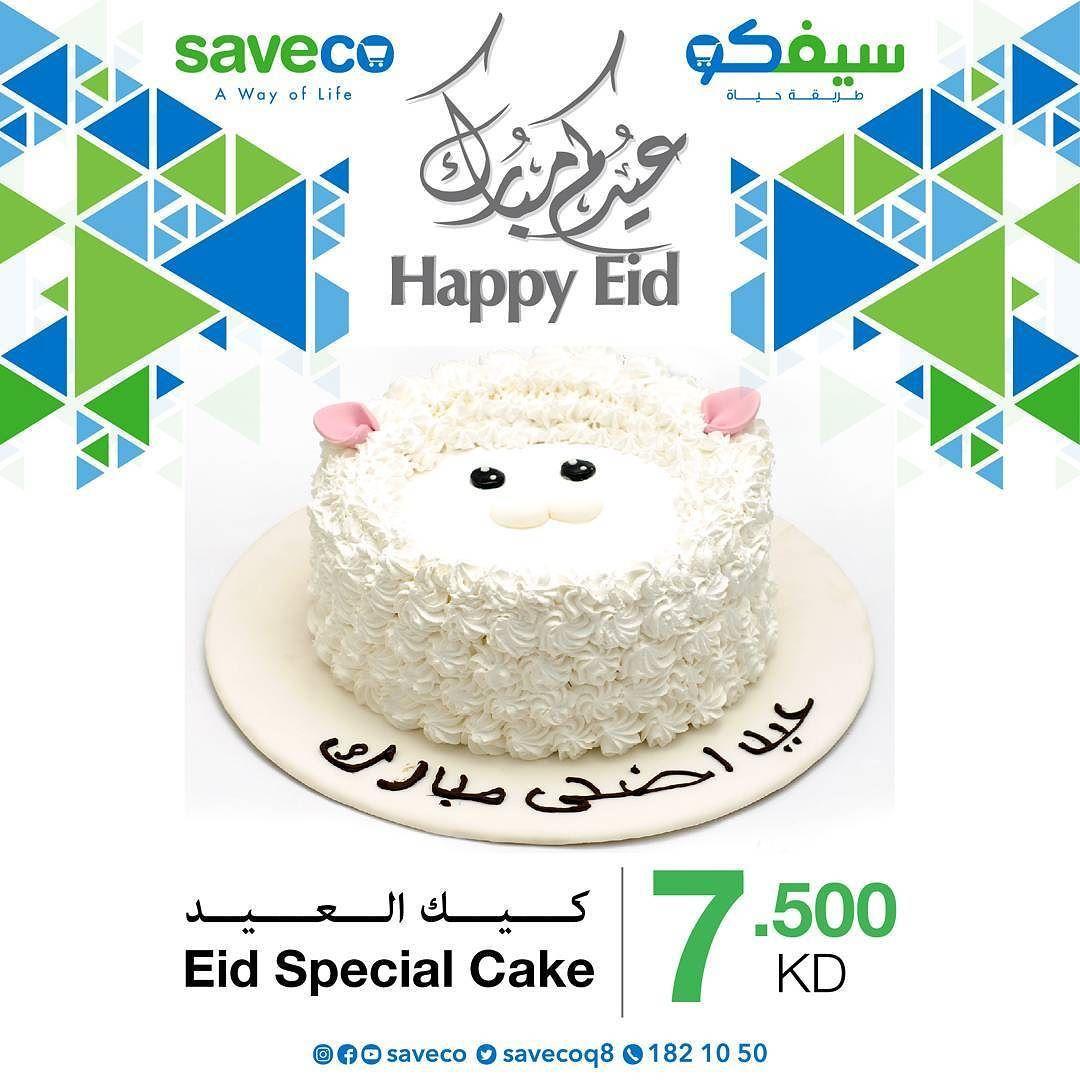 عروض عيد الأضحى المبارك في سيفكو الري والقرين Eid Promotion In Saveco Al Rai And Al Qurain Happy Eid Special Cake Eid Special