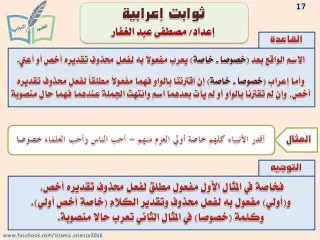 Pin By Nevine Zaky On Grammar Arab Learn Arabic Language Arabic Lessons Learning Arabic