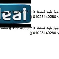 نظام صيانة ايديال ايليت شبرا 0235699066 صيانة ثلاجات ايديال ايليت شبرا صيانة غسالات ايديال ايليت Logos Gaming Logos