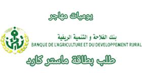 بطاقة ماستر كارد الكلاسيكية والتيتانيوم من بنك بدر Algeria Mastercard