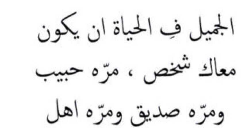 لمـى العقيـل Love Husband Quotes Pretty Words Husband Quotes