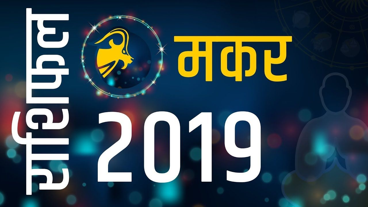 मकर राशिफल 2019 - Makar Rashi 2019 Rashifal in Hindi