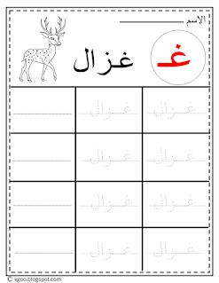كلمات بحرف الغين للأطفال Pdf In 2021 Arabic Alphabet Pdf Arabic Alphabet Alphabet