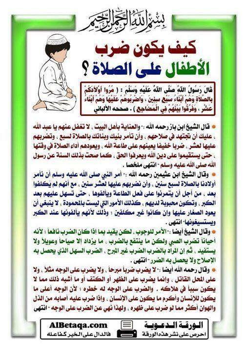 Pin By Kstew Berensaat On أسئلة وفتاوى إسلامية Islam Facts Learn Islam Quran Tafseer