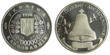 200,000 karbovanets coin issued by the National Bank of Ukraine to commemorate the 10th anniversary of the Chernobyl disaster