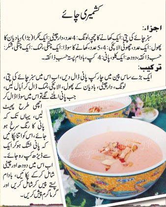 How to prepare kashmiri chaigreen tea in urdu recipe urdu recipes how to prepare kashmiri chaigreen tea in urdu recipe urdu recipes food forumfinder Choice Image