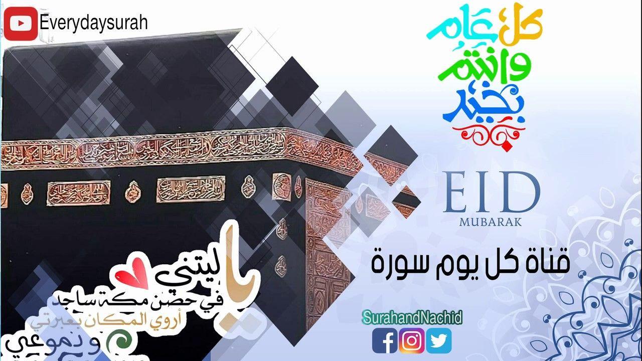 تكبيرات العيد جديد 1440 2019 Youtube Youtube Eid Mubarak Enjoyment