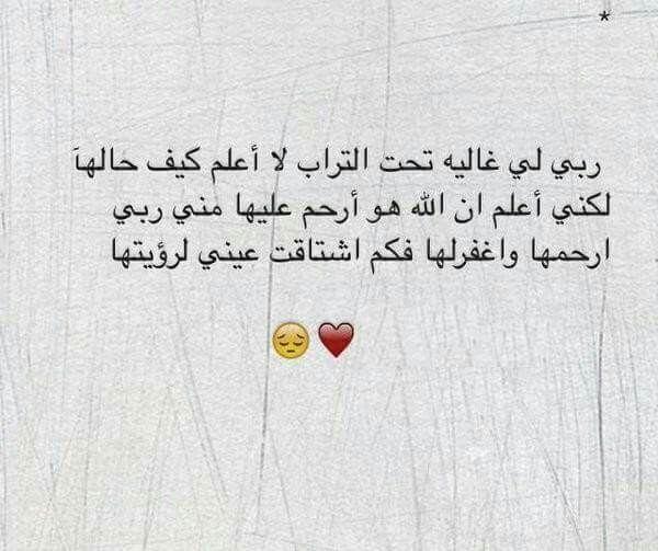 رحمه الله عليكي اختي حبيبتي Arabic Quotes Duaa Islam T Shirts For Women